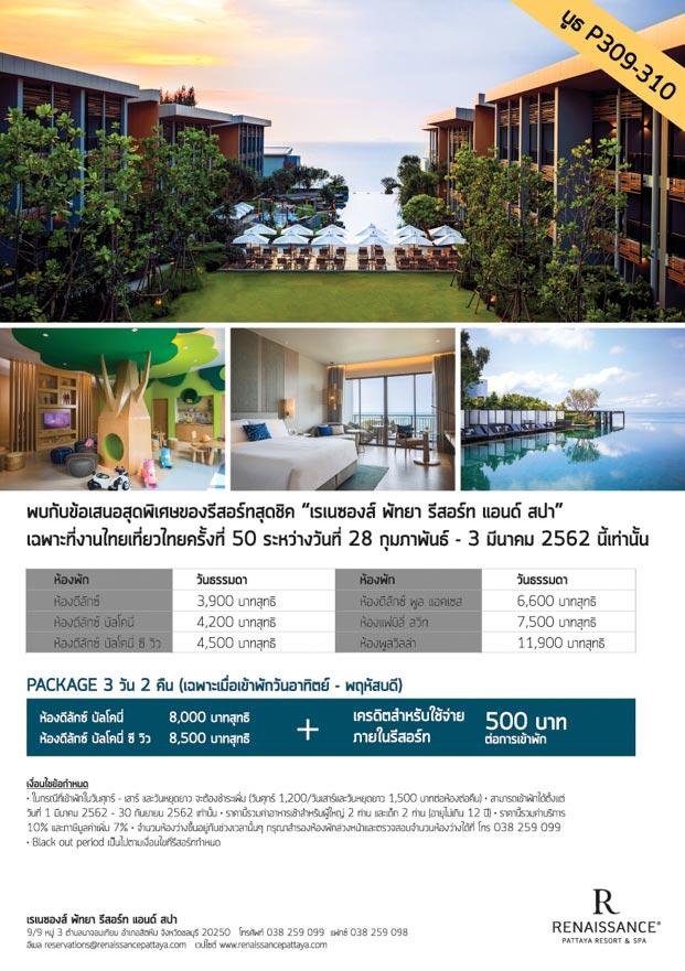 เรเนซองส์พัทยา งานไทยเที่ยวไทยครั้งที่ 50 มีนาคม 2562 Renaissance Pattaya Promotion 2019_2