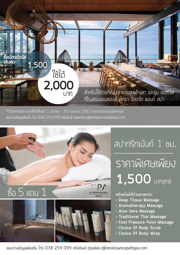 เรเนซองส์พัทยา งานไทยเที่ยวไทยครั้งที่ 50 มีนาคม 2562 Renaissance Pattaya Promotion 2019_3
